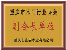 重庆市木门行业协会副会长单位