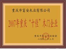 2007年重庆