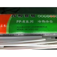 PPR冷热水管,九和管业,自来水管