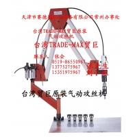 台湾贸巨原装气动攻丝机