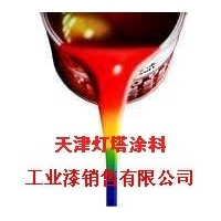 天津灯塔涂料工业漆销售有限公司