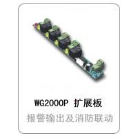 成都wiegand-报警输出及消防联动扩展板