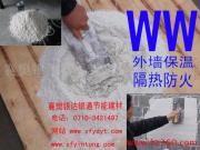 襄樊银达银通WW-A级防火隔热外墙保温材料