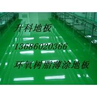 厂房工业地板 工业地板漆 环氧地板漆施工
