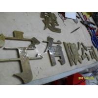 铜字,铝字,钢字标识切割加工