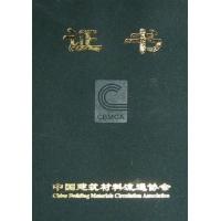 中国建筑材料流通协会证书