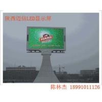 陕西迈信电子科技有限公司陕西LED显示屏西北LED显示屏