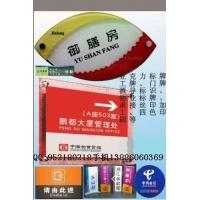 标识牌(科室牌、导向牌、酒店标牌、楼层索引、有机玻璃制品)