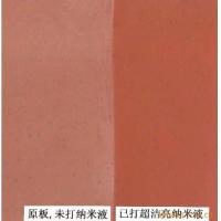 供应红砖超洁亮纳米液