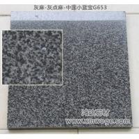 中国小蓝宝花岗岩G653