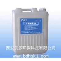 锌钙系磷化剂
