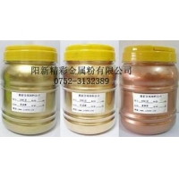 青金粉、红金粉、紫铜粉、古铜粉、金黄粉、黄金粉