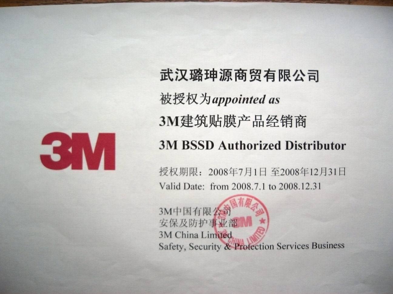 武汉3M玻璃贴膜诚招武汉市内工程合作伙伴- 九正建材网