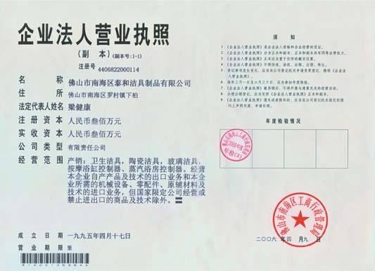 2007年中国十大卫浴企业