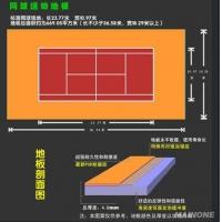 湖南长沙网球场运动地板