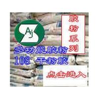 快干纸箱纸管干粉胶技术工艺配方及产品价格