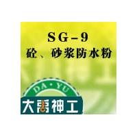 SG-9型砼、砂浆防水粉