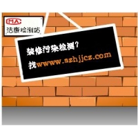 深圳市检测甲醛公司,通过广东省技术监督局认证,出据CMA报告