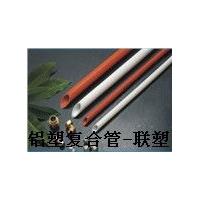 无锡联塑/铝塑复合管经销商