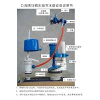 马桶水箱配件(液压式)