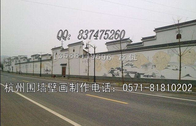 手绘墙画,杭州围墙画画,杭州文化墙设计施工,公益宣传