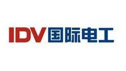 IDV国际电工泉州区域招商