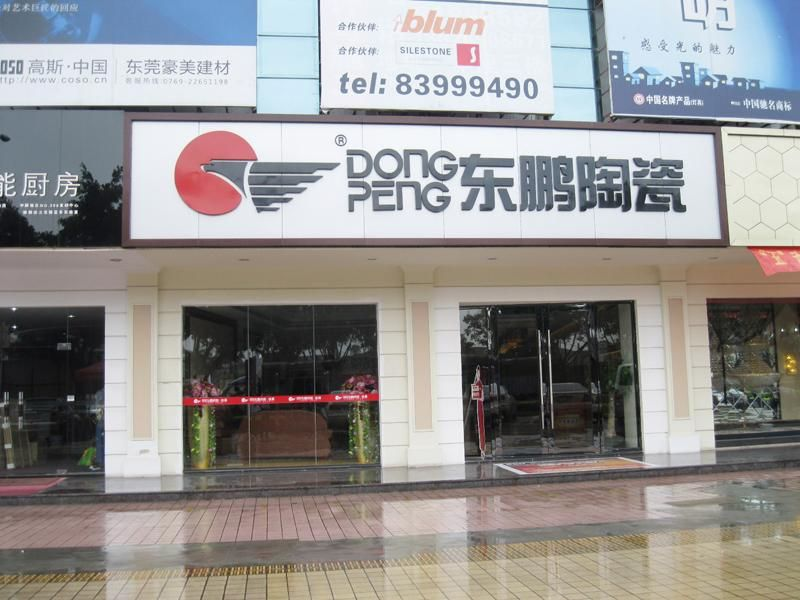 东莞市常平东鹏陶瓷授权经销商 东鹏瓷砖 九 高清图片