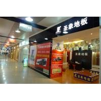 东莞市圣象地板授权经销商