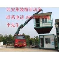 西安集装箱活动房 住人集装箱中国第一品牌!