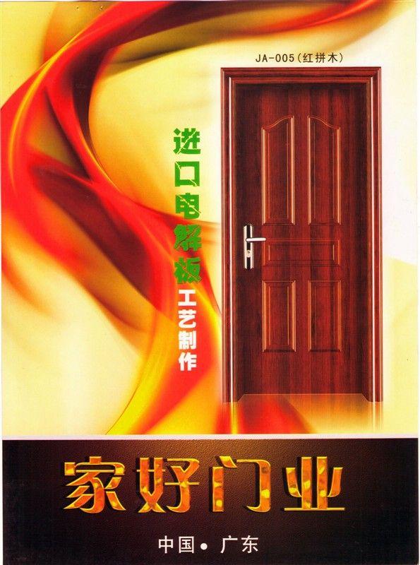 家好门业进口电解板门 钢质室内门