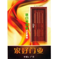 家好门业进口电解板门/钢质室内门