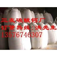 超细超白碳酸钙