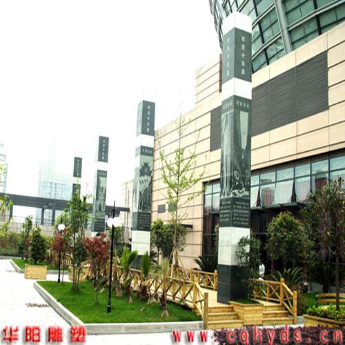 重庆华阳景观雕塑设计工程有限公司位居四川美院旁