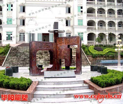 学校雕塑/校园主题雕塑/校园雕塑设计/巫山雕塑/重庆雕塑设计