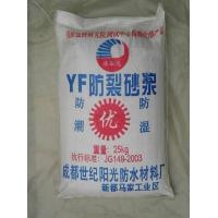 YF型聚合物防裂砂浆/抗裂砂浆/抹面砂浆/修补砂浆/抹面沙浆
