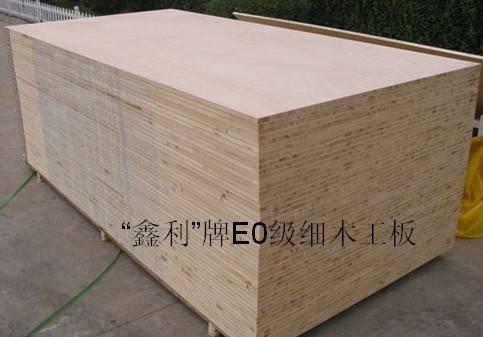 鑫利牌特级e0细木工板