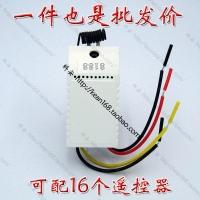 無線雙模一路315 433射頻 遙控開關模塊 智能盒控制器