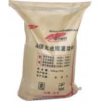HGM-1高強無收縮灌漿料