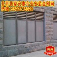 北京金刚网防盗纱窗制作厂家