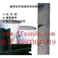 RPC冷纏帶/橡塑型環氧煤瀝青冷纏帶(PRC/RPC帶)