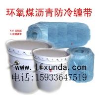 環氧煤瀝青防腐冷纏帶|冷纏膠帶