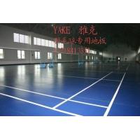 羽毛球运动地板,羽毛球专业运动地板。羽毛球场地运动地板