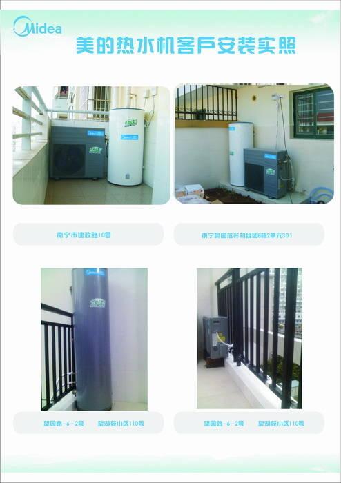 美的空气能热泵热水器(家用案例三)