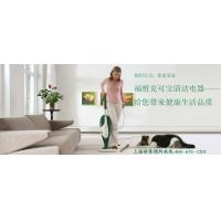 上海福维克家电有限公司:400-675-1201