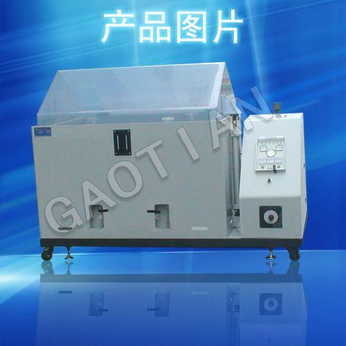 盐雾测试机/盐水喷雾试验箱