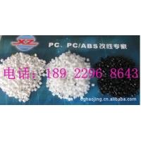PC/ABS6200价格/高流动/厂家直销/6200