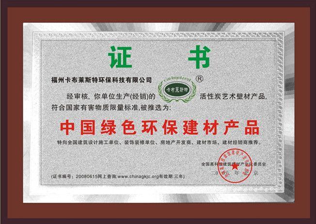 中国绿色环保建材产品图片