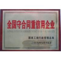 重合同守信誉企业证书