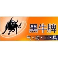 淮安市黑牛气动工具销售有限公司