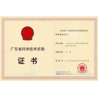 广东省科学技术奖励证书
